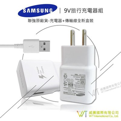 【WT 威騰國際】【全新盒裝】聯強原廠貨 Samsung 三星原廠 9V閃電快充 旅行充電器 充電器+傳輸線