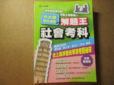 【鑽石城二手書】高中參考書 104近十年學測解題王 社會  鶴立出版  原價300