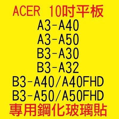 【傻瓜批發】ACER 10吋 平板電腦...