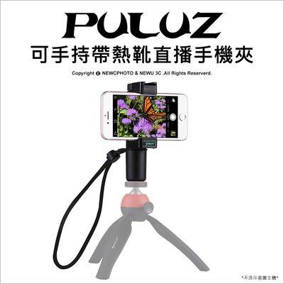 【薪創台中】PULUZ 胖牛 可手持帶熱靴直播手機夾 固定座 支架 手持自拍桿 自拍 自拍棒 自拍架