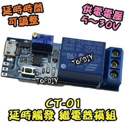 【阿財電料】CT-01 (5V-30V 時間可調) 繼電器 定時器模組 延時導通 延時觸發 模塊 延時開關 模組