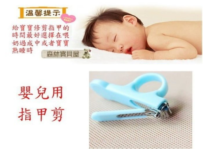 森林寶貝屋~半圓形嬰兒指甲剪~ 寶寶專用新生兒指甲剪~指甲刀~指甲鉗~2色發售