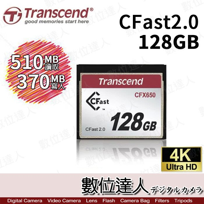 【數位達人】Transcend 創見 CFast2.0 128GB FX650 讀510MB.1DXII 1XD2用
