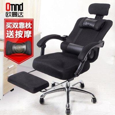 電競椅 歐曼達電腦椅家用辦公椅網布職員椅升降轉椅可躺擱腳休閒座椅子