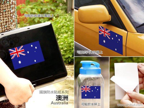 【國旗貼紙專賣店】澳洲國旗長形旅行箱貼紙/抗UV防水/各國、多尺寸都有訂製