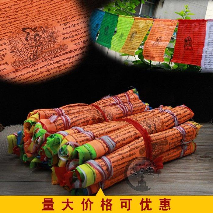 聚吉小屋 #千百智經幡21度母吉祥優質綢布風馬經旗21面5米5佛教用品批量發