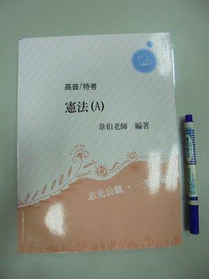 6980銤:C7-5de☆民國105年7月『憲法』韋伯《首席文化》A6A05
