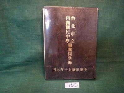 【愛悅二手書坊 15-30】中華民國七十年七月台北市立內湖國民中學畢業同學錄