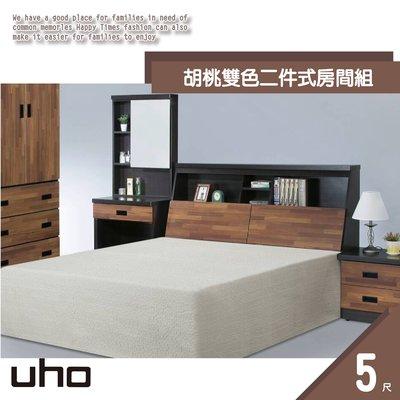 床組【UHO】胡桃雙色5尺2件組 ZM701