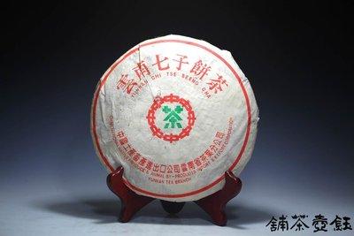 [鈺壺茶鋪] 90年代勐海7532青餅
