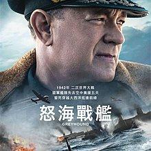 電影現貨《怒海戰艦》2020