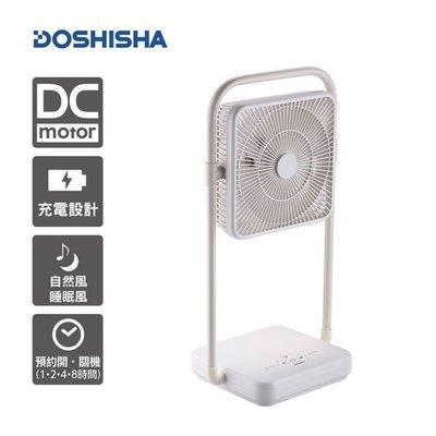 日本品牌 DOSHISHA 充電式收納風扇 FBU-193B WH , 二手 僅使用過 不到1個月