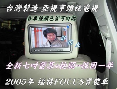 俗很大~亞視亨-7吋頭枕液晶螢幕 (枕頭+7吋TV) 公司貨.保固一年(05年FOCUS實裝車)