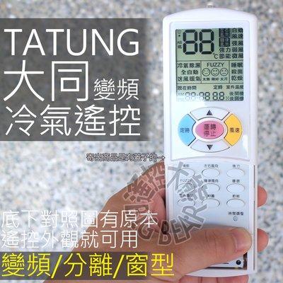 大同 東芝 冷氣遙控器【全系列用】變頻窗型分離式冷氣遙控器 AR-09YR