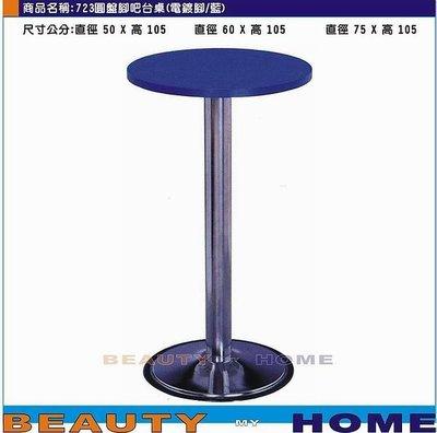 【Beauty My Home】18-DE-886-44電鍍吧台桌60X105白橡/鐵刀/紅/黃/藍/白/淺胡桃