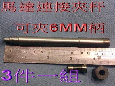 馬達 連接夾杆 連接軸 連軸器 夾頭 cnc 主軸 電機 萬用夾頭 軸承 刻磨機 砂輪機 風力 發電機