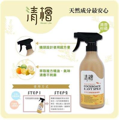 【清檜兩瓶】天然防蟑螂螞蟻噴劑500ml