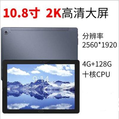 送皮套~現貨全新繁體中文10.8寸平板電腦十核4G全網通WiFi 4G+128G安卓學習機 遊戲平板#19045