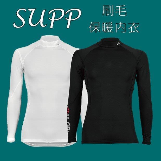 U.CR+ 長袖刷毛保暖內衣 上肢近端保護機能衣 單車 登山 路跑 馬拉松 高爾夫 球類等 台灣製 喜樂屋戶外團體服訂製