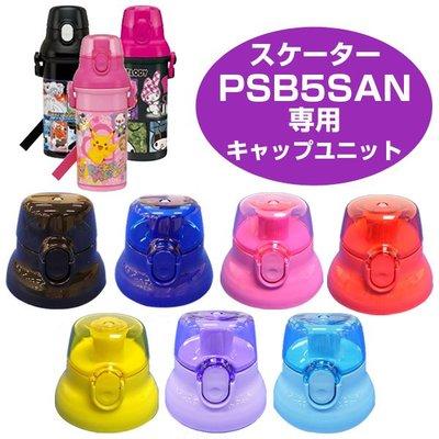 『在台現貨』日本Skater 直飲彈蓋水壺PSB5SAN 專用替換杯蓋
