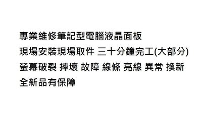 台北 專業筆記型電腦維修 宏碁 ACER ES1-311 液晶面板故障 破裂 摔壞 壓破 可升級FULL HD IPS 台北市