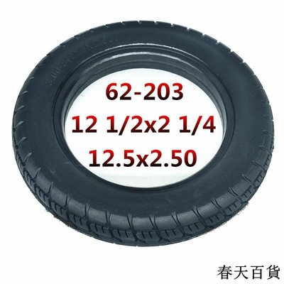 12寸電動車輪胎121/2X21/4實心胎57-203/62-203免充氣實心輪胎