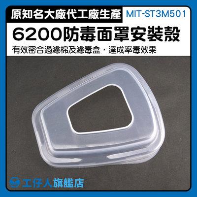 塑膠殼 代工廠生產 濾棉防塵固定蓋  現貨 MIT-ST3M501 濾蓋