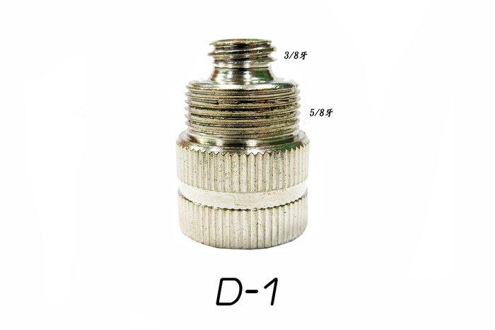 【六絃樂器】全新 Stander D-1 麥克風架轉接頭 ( 5/8 螺牙 轉 3/8 螺牙 )