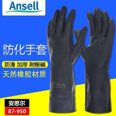 新品上市#87-950 橡膠防化學 實驗室防酸堿家用防護勞保手套