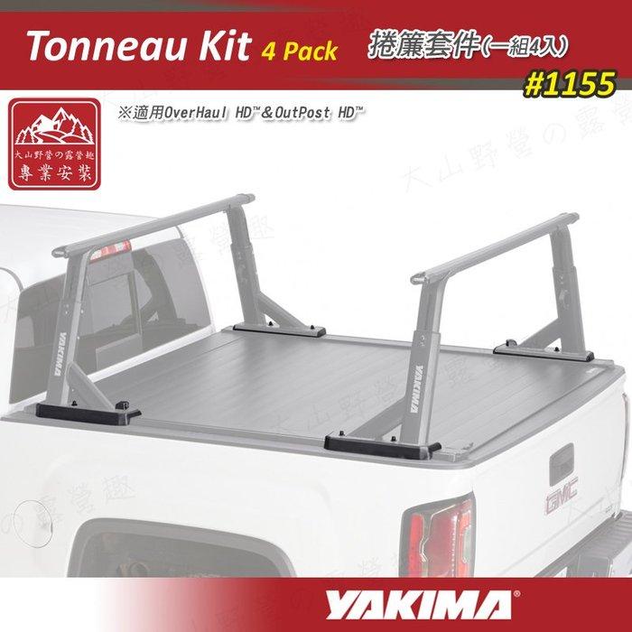 【大山野營】安坑特價 YAKIMA 1155 Tonneau Kit 捲簾套件 適用OverHaul HD 載重型行李架