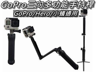GoPro三向固定支架/多功能折疊自拍杆/隱藏三腳架/旋轉臂 防水 GoPro Hero7/6/5/4 桃園《蝦米小鋪》