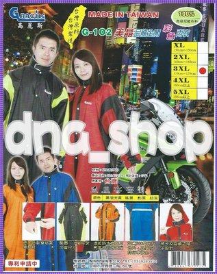 【DNA小舖】高麗斯GRACILE G-102 美晶尼龍全開式彩色雨衣,紅色/藍色/黑色/橘色,台灣製造
