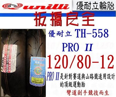 板橋良全  優耐立 熱熔胎 TH558 PRO II 120-80-12 $2000元 專業服務