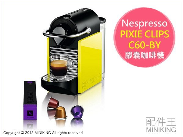 【配件王】日本代購 雀巢 Nespresso PIXIE CLIPS C60-BY 膠囊咖啡機 塗鴉系列 黃色 可換面版