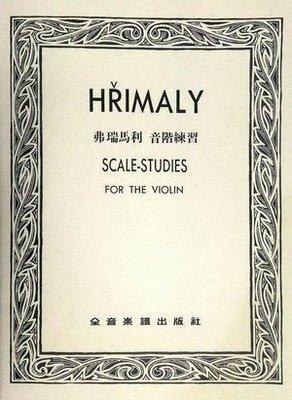 ╰☆美弦樂器☆╯HRIMALY 弗瑞馬利 音階練習 SCALE-STUDIES  for the Violin
