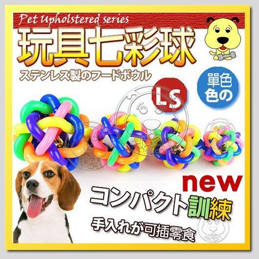 【幸福培菓寵物】dyy》犬貓七彩球玩具‧直徑大8cm 特價69元