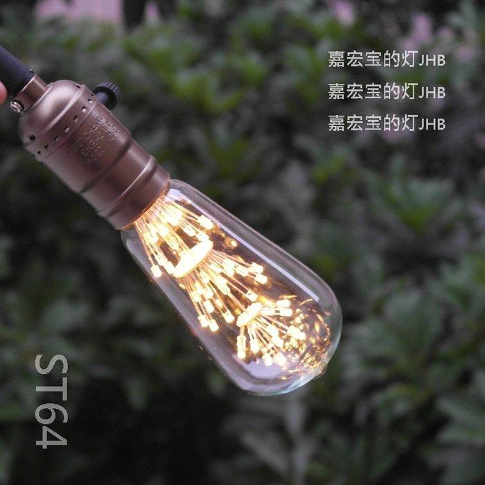 5Cgo【權宇】ST64 愛迪生 E27 復古燈泡 LED 滿天星 櫥窗 餐廳 裝飾吊燈 夜市小量可批發 含稅會員扣5%