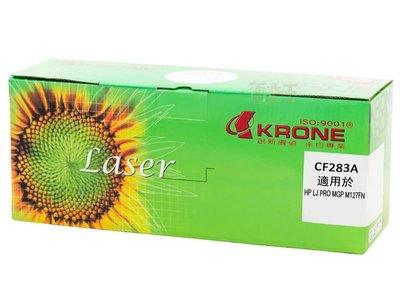 【面交王】KRONE HP 環保碳粉匣 黑色 適HP LJ PRO MGP M127FN KR-HP-CF283A