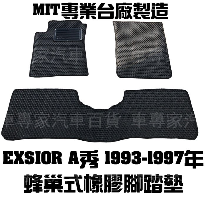 1993-1997年 A秀 EXSIOR 蜂巢 橡膠 地墊 腳踏墊 奈納炭 奈納碳 避光墊 隔熱墊 遮光墊 儀表 儀錶