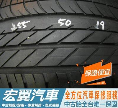 【新宏翼汽車】中古胎 落地胎 二手輪胎:B522.255 50 19 固特異 F1 2條 含工4000元