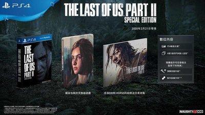 【早月貓發売屋】現貨 -附特典手提袋- PS4 最後生還者 二部曲 中文版 特別版 ※最後生還者2※