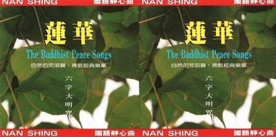 妙蓮華 CK-4516 國語靜心曲-六字大明咒 CD
