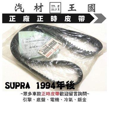 【LM汽材王國】正時 皮帶 SUPRA 1994年後 正廠 原廠 時規皮帶 豐田 TOYOTA 另有 時規惰輪 油封