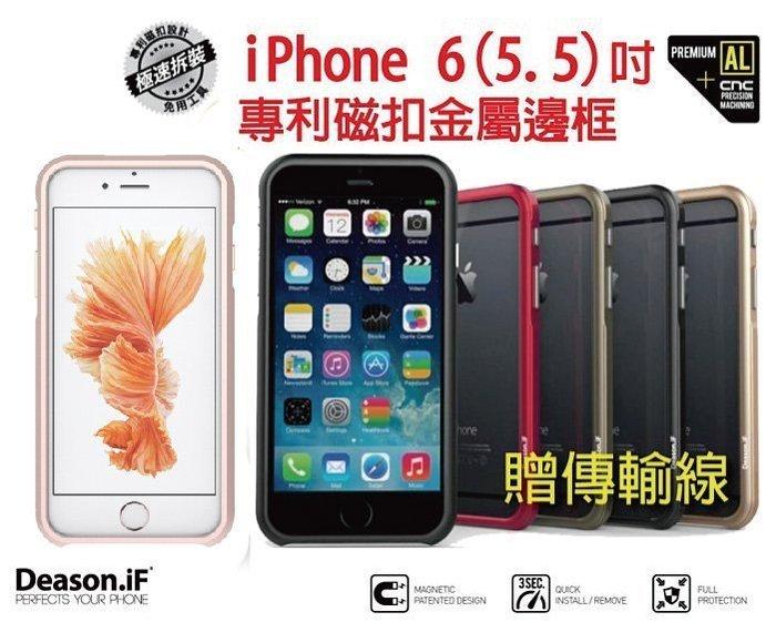 贈傳輸線 Deason iFantasy iPhone 6 Plus/6s Plus 保護殼 邊框 磁扣 鋁框合金
