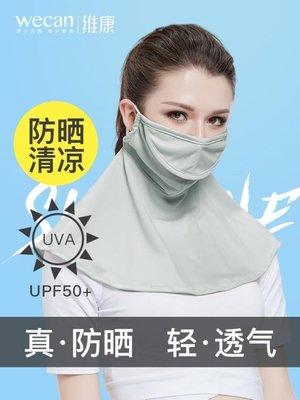口罩防曬透氣護頸女夏季薄款防紫外線防塵面罩開車全臉遮陽可清洗