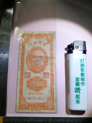 銘馨易拍重生網 108M702 早期 1949年 民國38年 台灣銀行 5角 伍角 帶3、55尾號鈔票 如圖(1張ㄧ標)