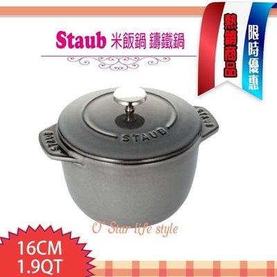 法國 Staub 米飯鍋  燉飯鍋  鑄鐵鍋 琺瑯鍋 湯鍋 燉鍋 (石墨灰) 16cm