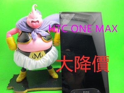 【鎮東手機維修中心】HTC ONE MAX液晶總成..三重國小站...捷運站可到.維修HTC手任何手機問題