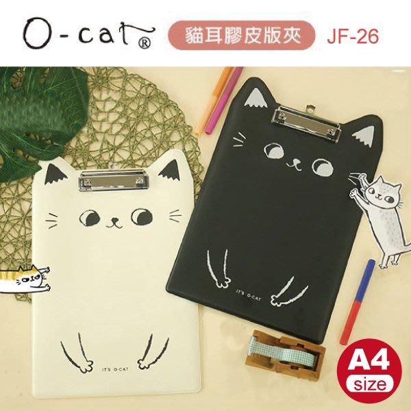 文書夾 板夾 開學季 ( JF-26 O-cat貓耳A4膠皮板夾 ) A4 墊板 辦公 告示牌 公告板 iHOME愛雜貨