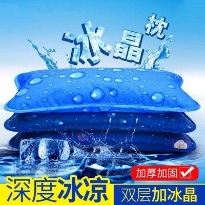 999冰枕頭水枕頭降溫冰袋水袋夏季辦公室冰墊冰涼墊雙層加厚消暑涼墊   YTL下單後請備註顏色尺寸